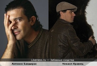 Михаил Кравец похож на Антонио Бандераса
