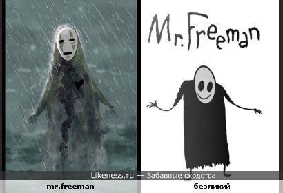персонаж из мульта унесеные призраками похож на мистера фримена