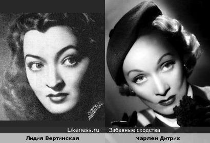 Лидия Вертинская похожа на Марлен Дитрих