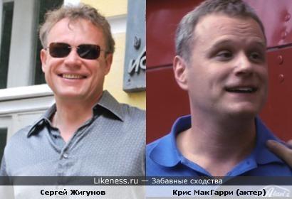 Сергей Жигунов похож на Криса МакГарри