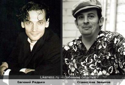 Евгений Редько похож на Станислава Эвентова