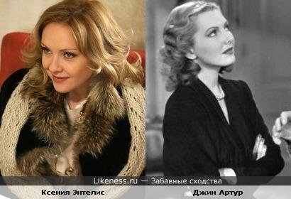 Ксения Энтелис похожа на Джин Артур