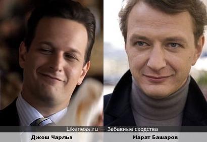 Джош Чарльз похож на Марата Башарова