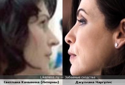 Светлана Камынина похожа на Джулиану Маргулис
