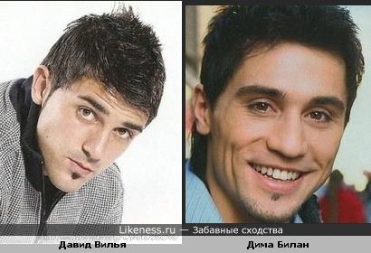 Испанский футболист Давид Вилья похож на Диму Билана