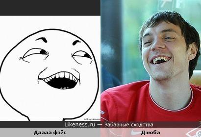 Артём Дзюба похож на известный мем.