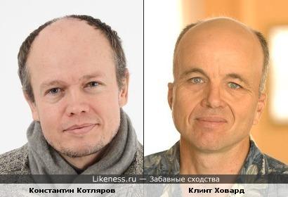 Константин Котляров похож на Клинта Ховарда