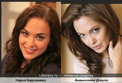 Анджелина Джоли и Мария Берсенева