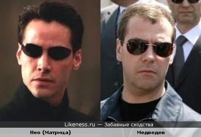 Нео из Матрицы поход на Медведева