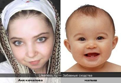 Аня камалова похожа на малыша