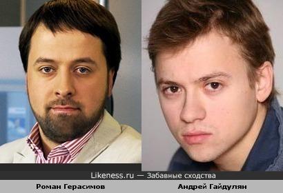 Роман Герасимов похож на Андрей Гайдулян