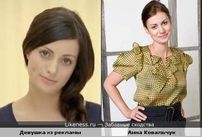 Девушка из рекламы похожа на Анну Ковальчук