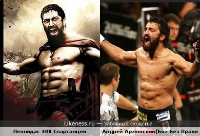 Леонидас похож на Андрея Арловского