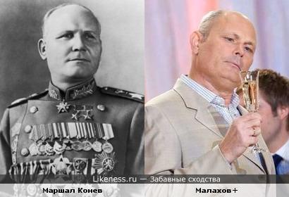 Малахов+ похож на маршала Конева