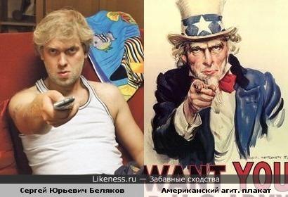 Сергей Юрьевич Беляков похож на дядюшку Сэма с известного плаката