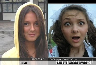 Нюша похожа на дашу из Владивостока)))))