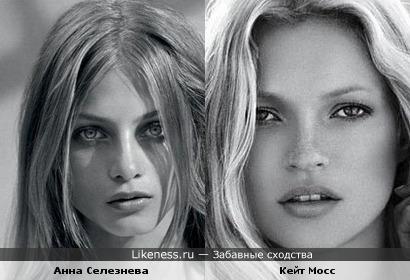 Анна Селезнева похожа на Кейт Мосс