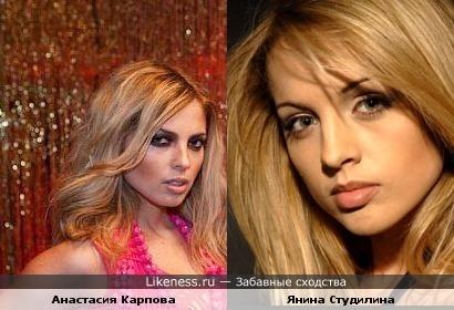 Анастасия Карпова похожа на Янину Студилину