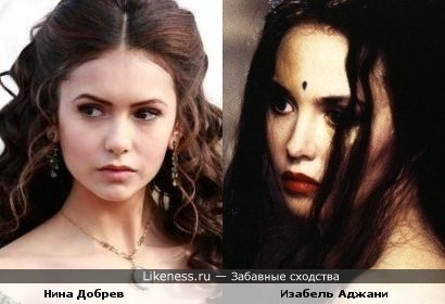 Нина Добрев похожа на Изабель Аджпни