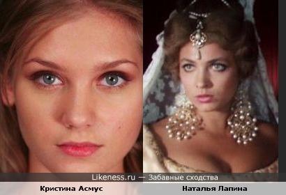 Кристина Асмус похожа на Наталью Лапину