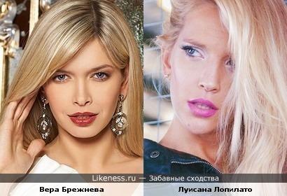Вера Брежнева похожа на Луисану Лопилато