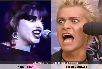 Гоген Солнцев похож на Nina Hagen