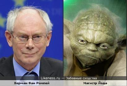 Президент Евросоюза похож на магистра Йоду