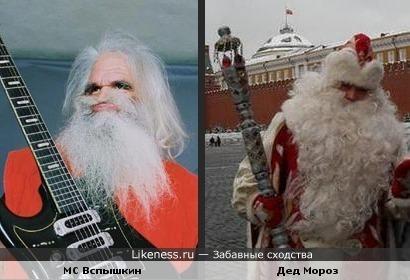 МС Вспышкин похож на Деда Мороза