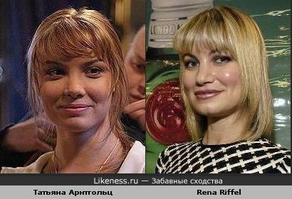 Татьяна Арнтгольц похожа на Рену Риффель