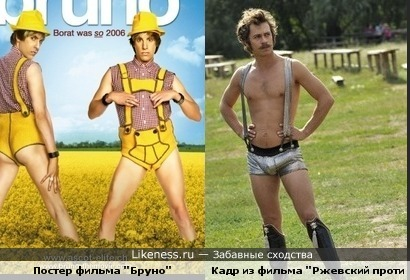 Саша Барон Коэн в образе похож на Павла Деревянко в образе