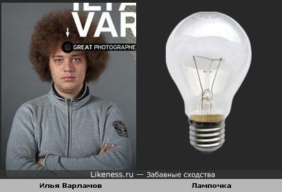 Илья Варламов похож на лампочку