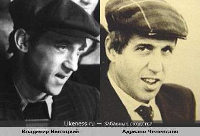 Владимир Высоцкий похож на Адриано Челентано