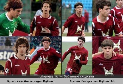 """Кристиан Ансальди и Марат Ситдиков. Игроки клуба """"Рубин"""" и """"Рубин-М"""" похожи друг на друга."""