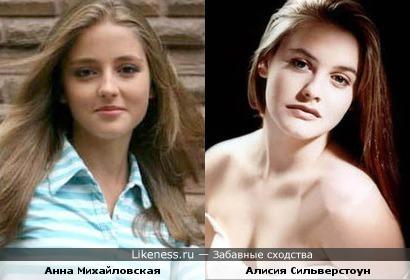 Анна Михайловская и Алисия Сильверстоун