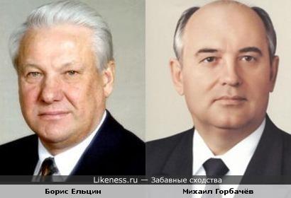 Борис Ельцин ни капли не похож на Михаила Горбачева
