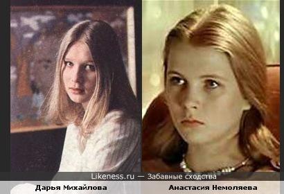 Две актрисы - Дарья Михайлова и Анастасия Немоляева - похожи