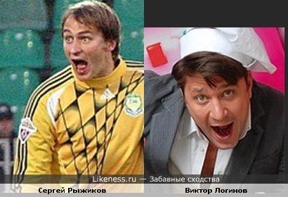 Футболист Сергей Рыжиков похож на актера и телеведущего Виктора Логинова
