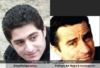 Азербайджанец и Роберт де Ниро в молодые годы как две капли воды