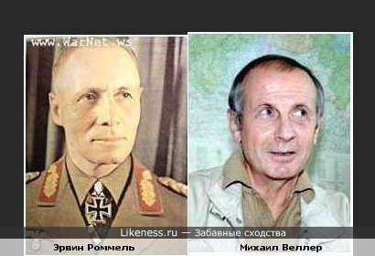 Печально известный фельдмаршал Роммель похож на писателя Веллера