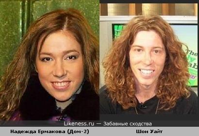 "Надежда Ермакова из ""Дома-2"" похожа на сноубордиста Шона Уайта"