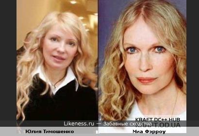Юлия Тимошенко похожа на Миа Фэрроу