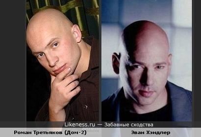 Роман Третьяков похож на Эвана Хэндлера