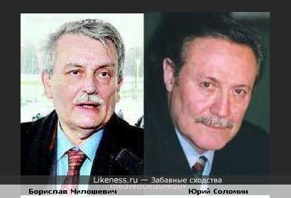 Брат бывшего президента демократической Югославии Слободана Милошевича Борислав похож на актера театра и кино Юрия Соломина