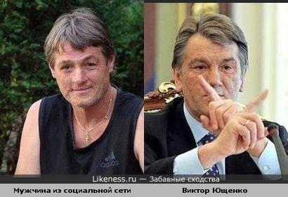 Мужчина из социальной сети похож на Виктора Ющенко