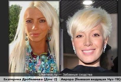 Екатерина Дробышева похожа на Аврору