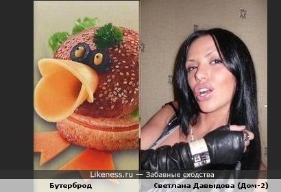 Этот бутерброд явно списан со Светы Давыдовой