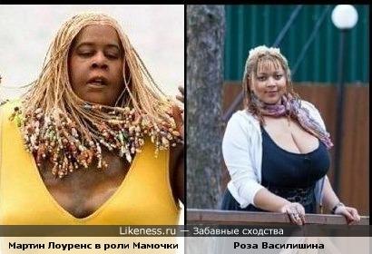 Роза Василишина похожа на Мартина Лоуренса в роли Большой Мамочки