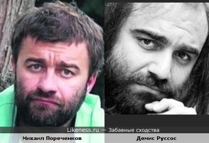 Михаил Пореченков похож на Демиса Руссоса