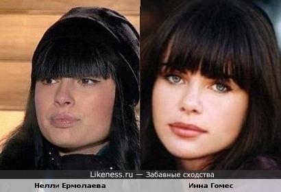 Нелли Ермолаева похожа на Инну Гомес