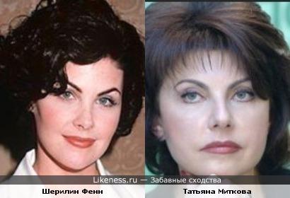 Татьяна Миткова похожа на Шерилин Фенн